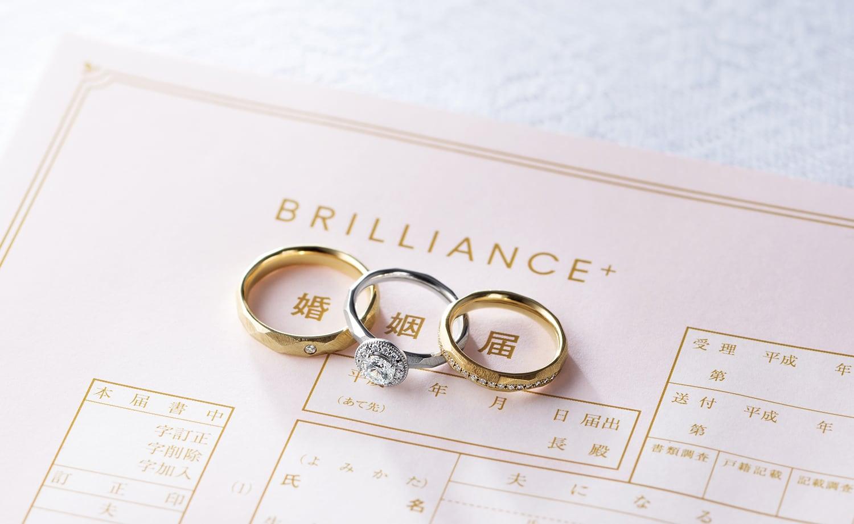 婚姻届とブライダルジュエリー:ブリリアンスプラス