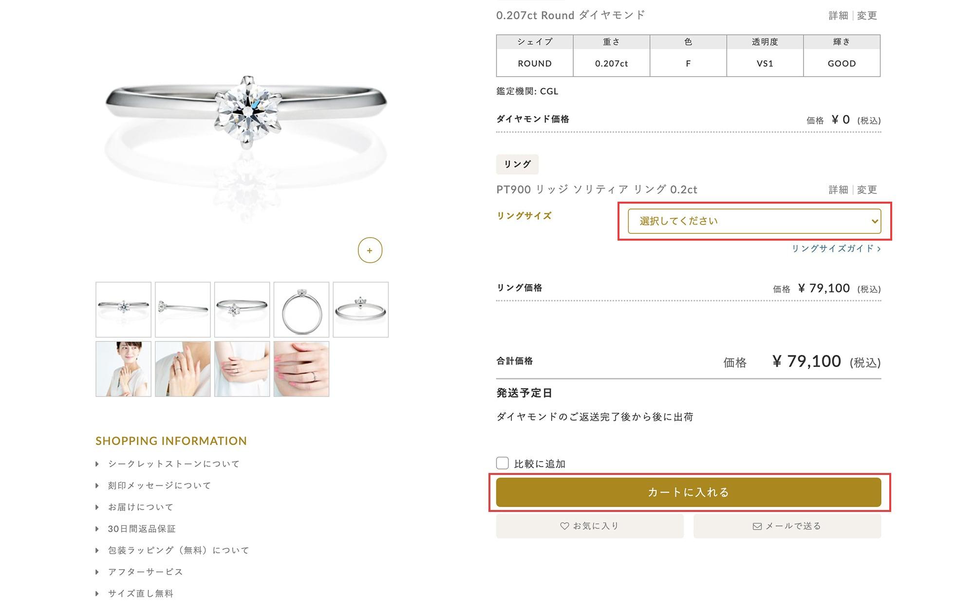 婚約指輪・ネックレス購入方法4