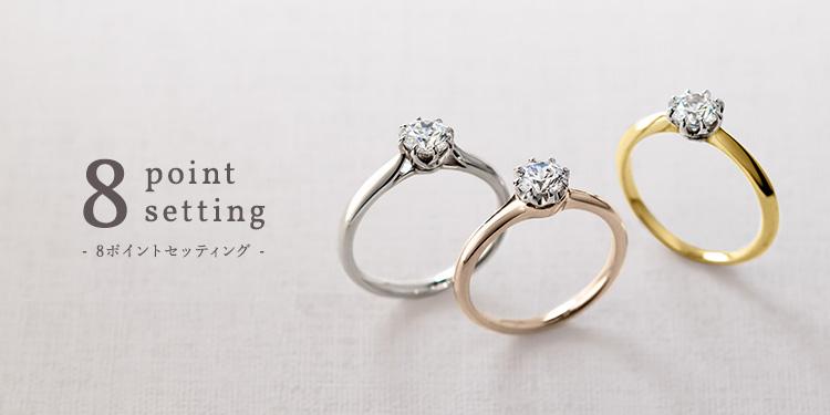 婚約指輪 8ポイントセッティング