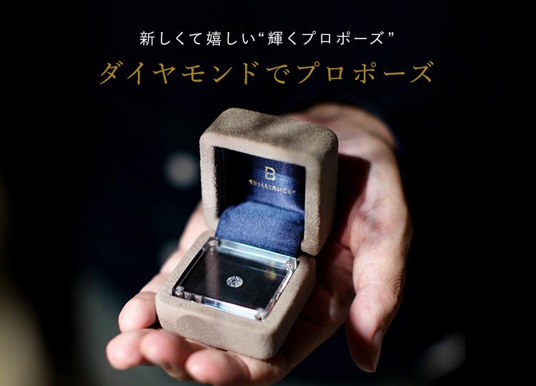 ダイヤモンドのみを贈るプロポーズ