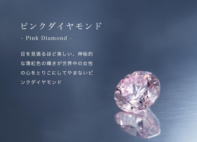 ピンクダイヤモンドの婚約指輪の魅力