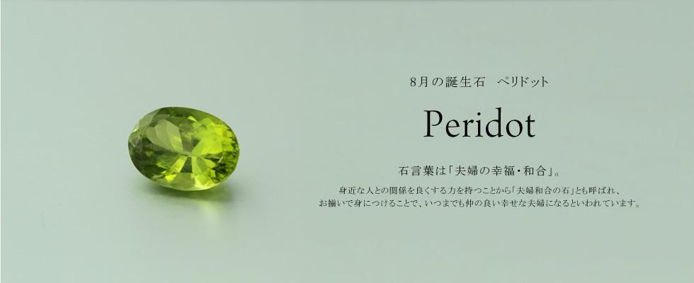 8月の誕生石、ペリドット