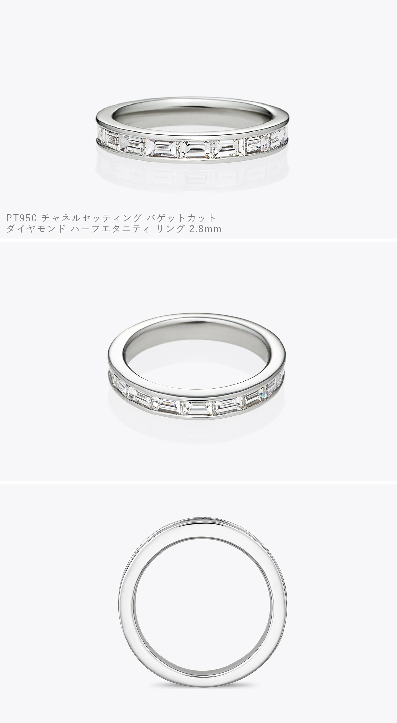 チャネルセッティングバゲットカットダイヤモンドハーフエタニティリング 2.8mm