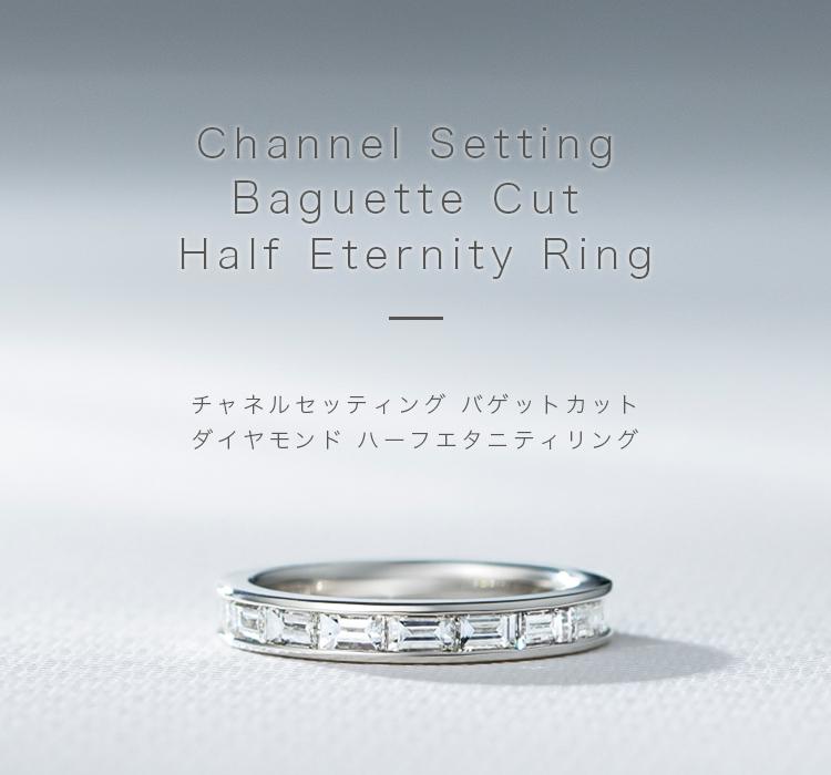 バゲットカットダイヤモンドハーフエタニティリング 結婚指輪