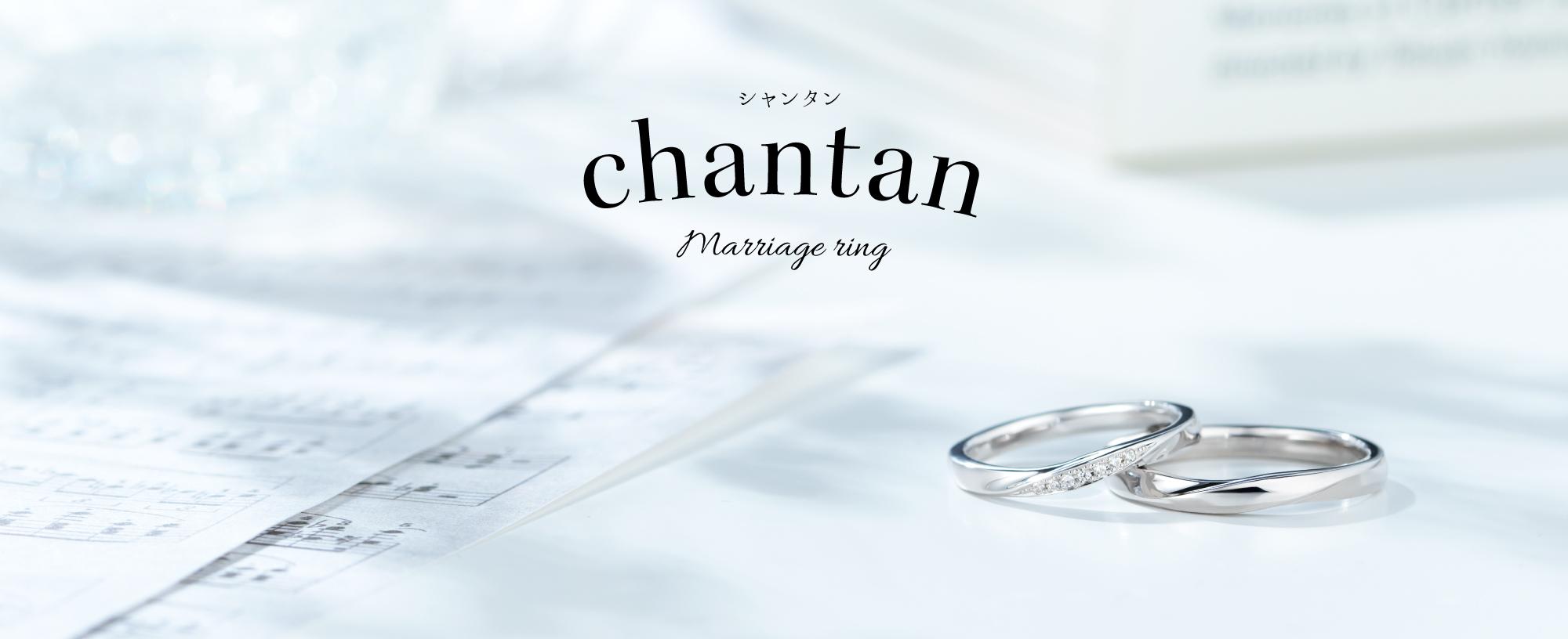 結婚指輪 シャンタン