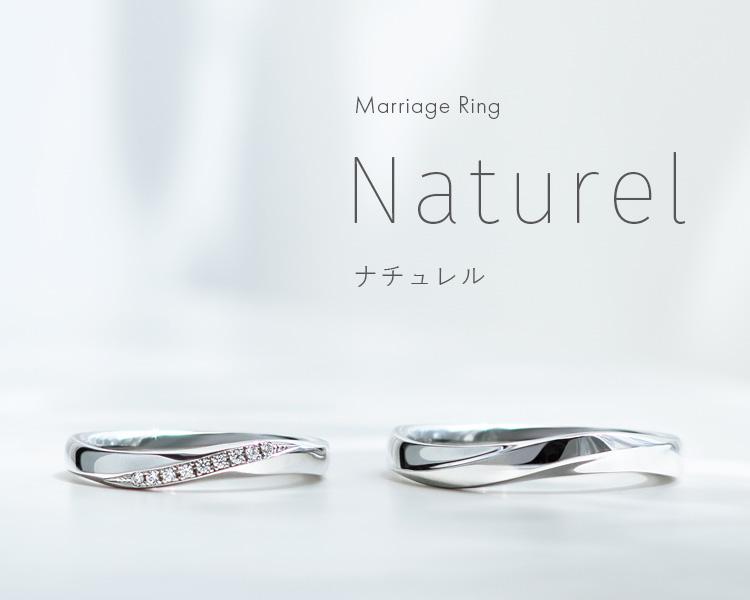 Naturel -ナチュレル- 結婚指輪