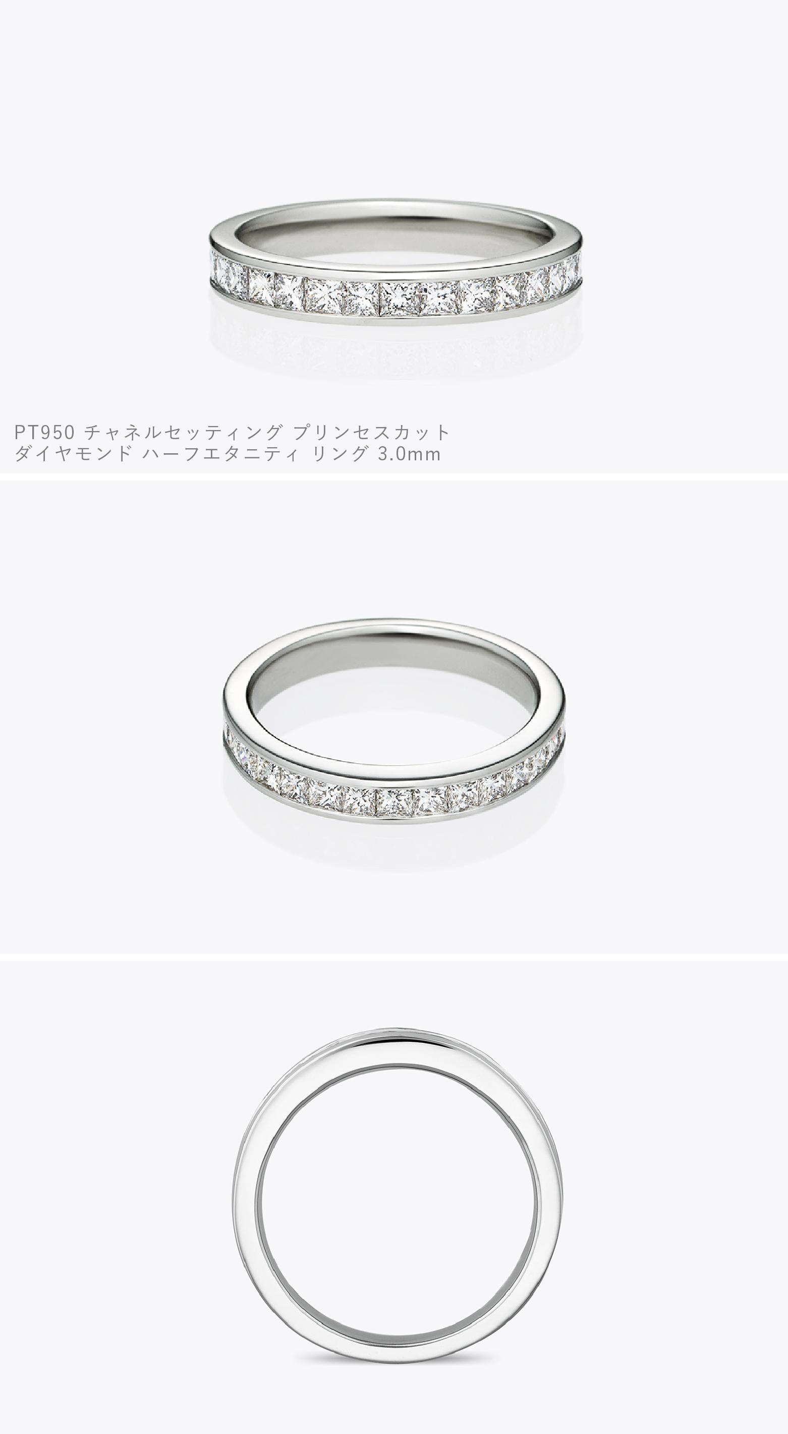チャネルセッティングプリンセスカットダイヤモンドハーフエタニティリング 3.0mm