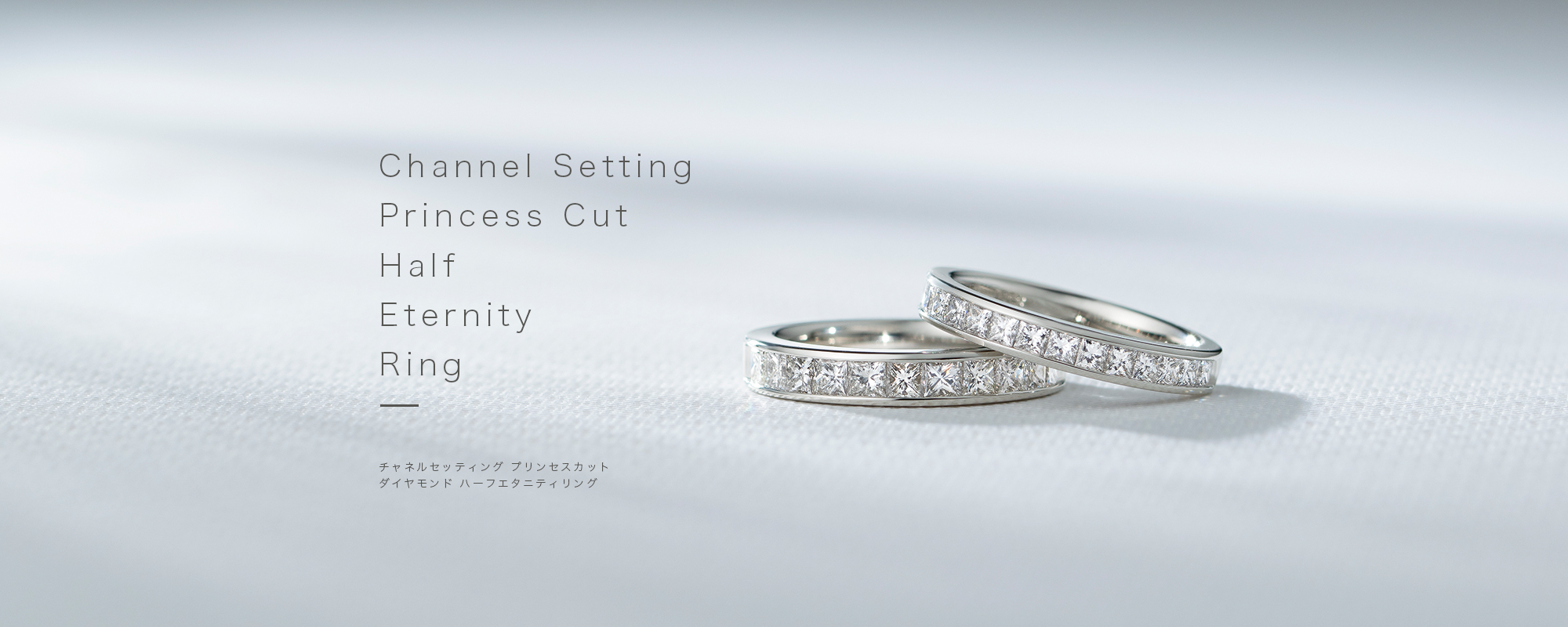 プリンセスカットダイヤモンドハーフエタニティリング 結婚指輪