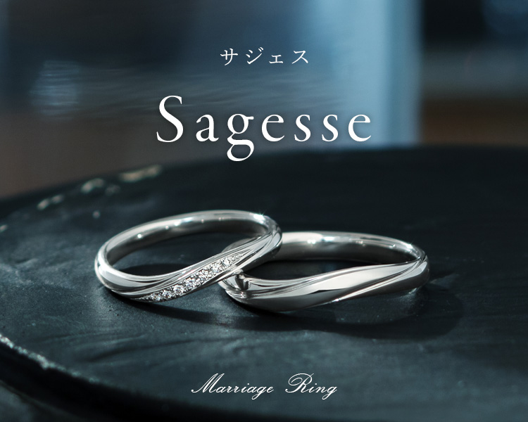 Sagesse -サジェス- 結婚指輪