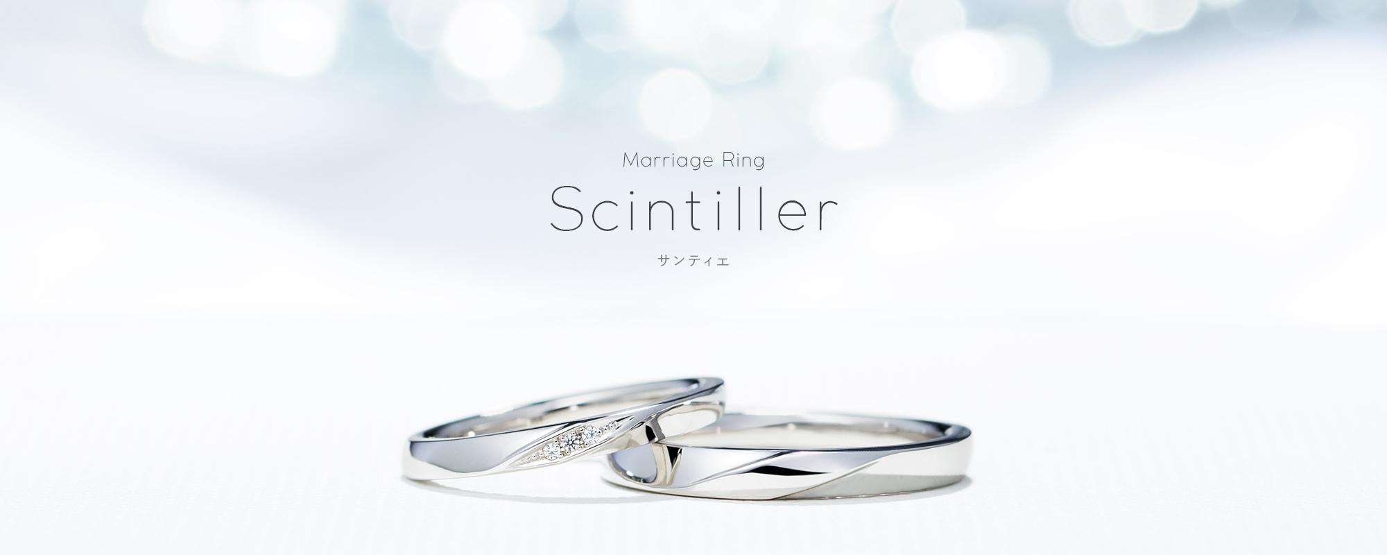 結婚指輪 サンティエ