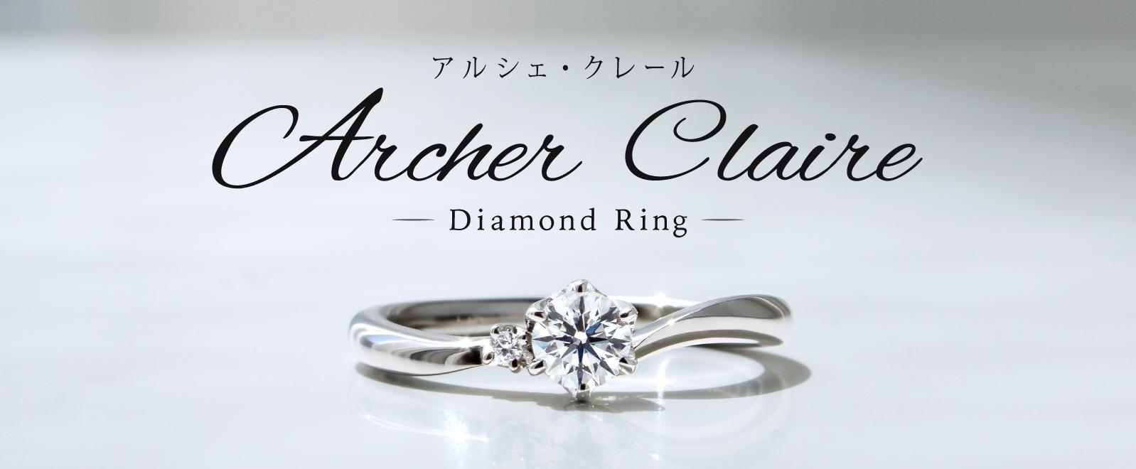 アルシェ 婚約指輪 バナー