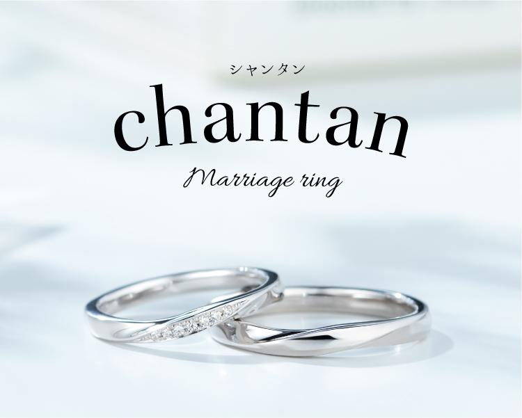 シャンタン 結婚指輪 バナー