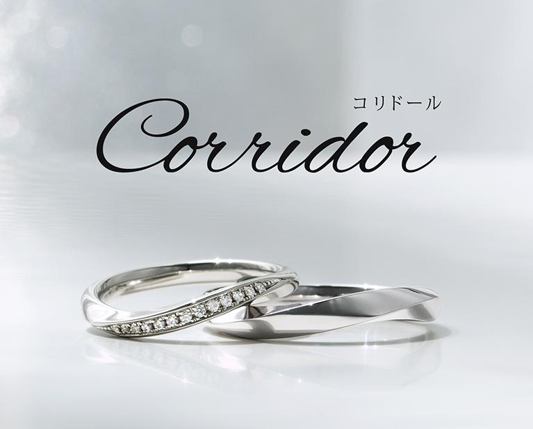 婚約指輪コリドール