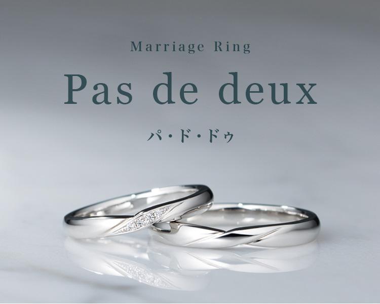 パドドゥ 結婚指輪 バナー