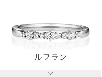 結婚指輪 ルフラン エトワールエタニティリング
