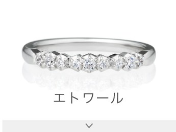 結婚指輪 ルフラン エトワールエタニティリング
