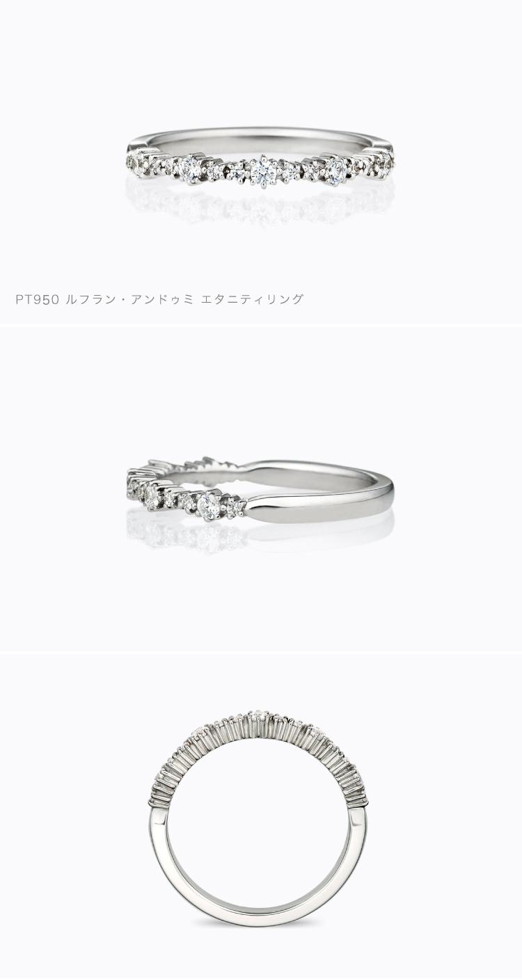 結婚指輪 ルフラン・アンドゥミエタニティリング