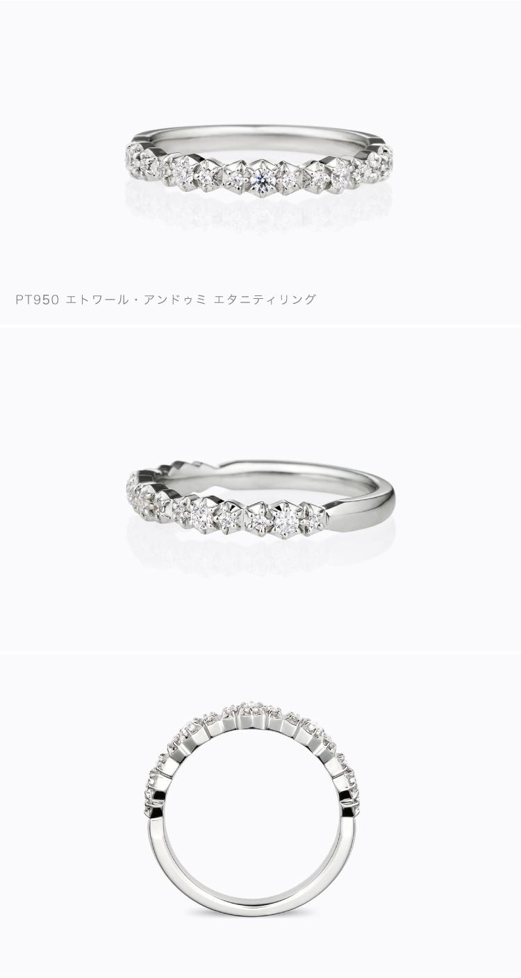 結婚指輪 エトワール・アンドゥミエタニティリング