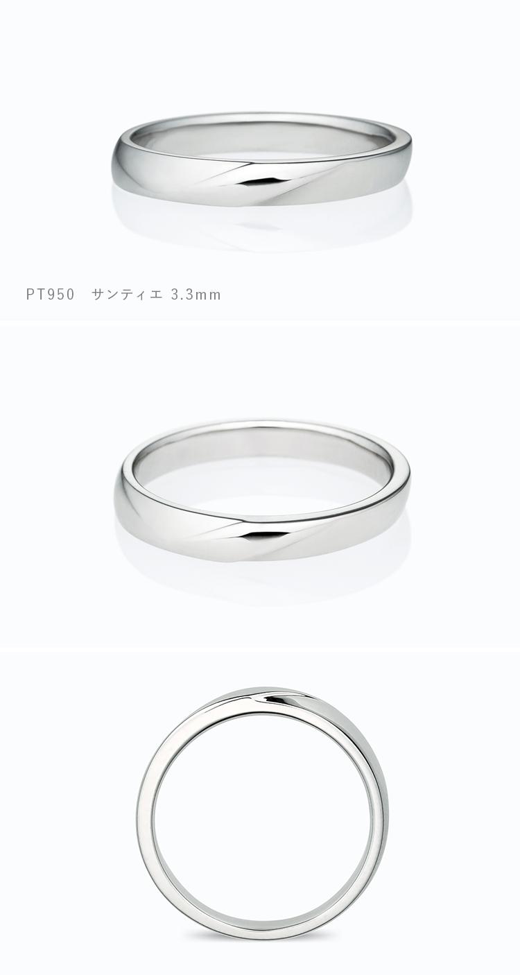 結婚指輪 サンティエ マリッジリング