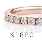 ダイヤモンド スクエア フルエタニティリング 2.3mm K18PG