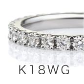 ダイヤモンド スクエア フルエタニティリング 2.3mm K18WG