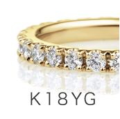 ダイヤモンド スクエア フルエタニティリング 2.3mm K18YG