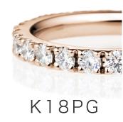 ダイヤモンド スクエア フルエタニティリング 2.5mm K18PG