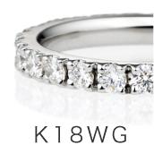 ダイヤモンド スクエア フルエタニティリング 2.5mm K18WG