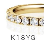 ダイヤモンド スクエア フルエタニティリング 2.5mm K18YG