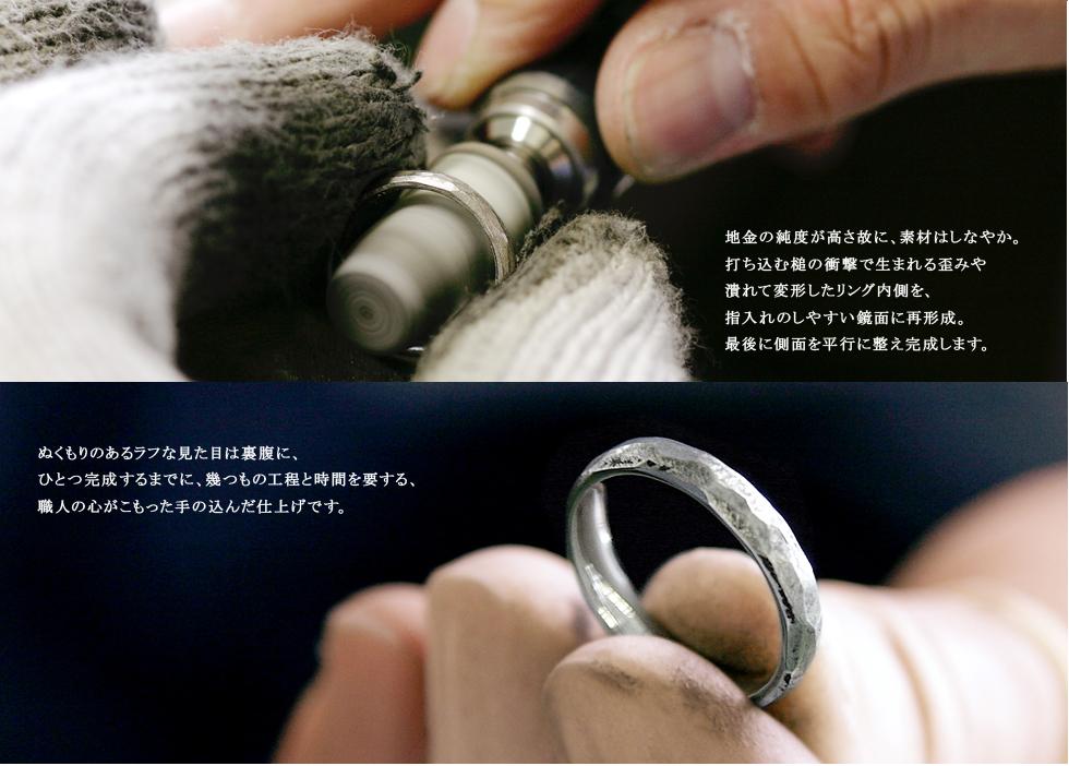 地金の純度が高さ故に、素材はしなやか。打ち込む槌の衝撃で産まれる歪みや潰れて変形したリング内側を、指入れのしやすい鏡面に再形成。最後に側面を平行に整え完成します。