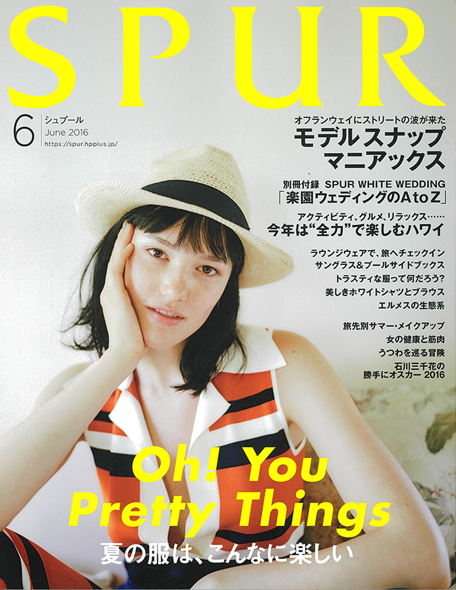 SPUR 2016.6月号 別冊White Wedding