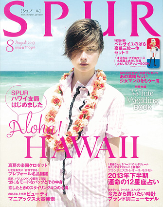 SPUR 2013.8月号 別冊White Wedding