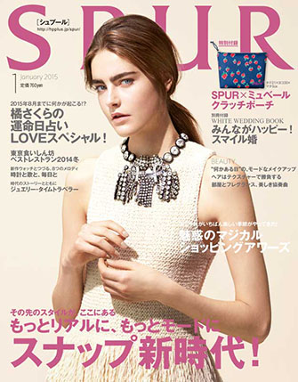 SPUR 2015.1月号 別冊White Wedding