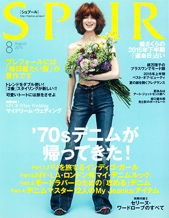 SPUR 2015.8月号 別冊White Wedding