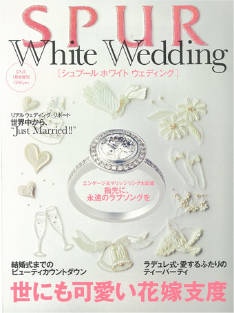 SPUR 2012.1月号 別冊White Wedding