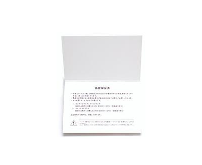 ブリリアンス+の品質保証書