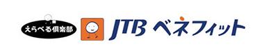 JTBベネフィット