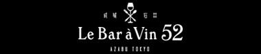 成城石井レストラン le bar a vin 52