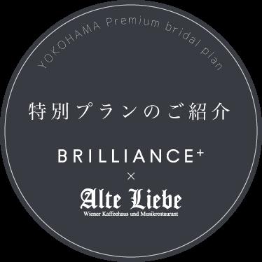 特別プランのご紹介 ブリリアンス+×アルテリーベ