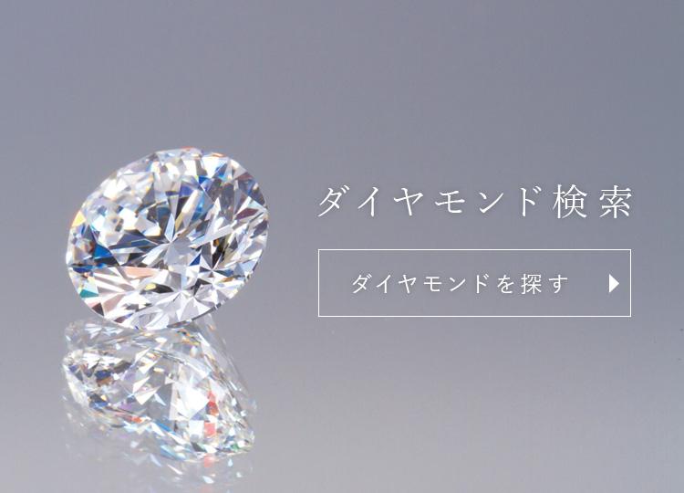 ダイヤモンドを探す