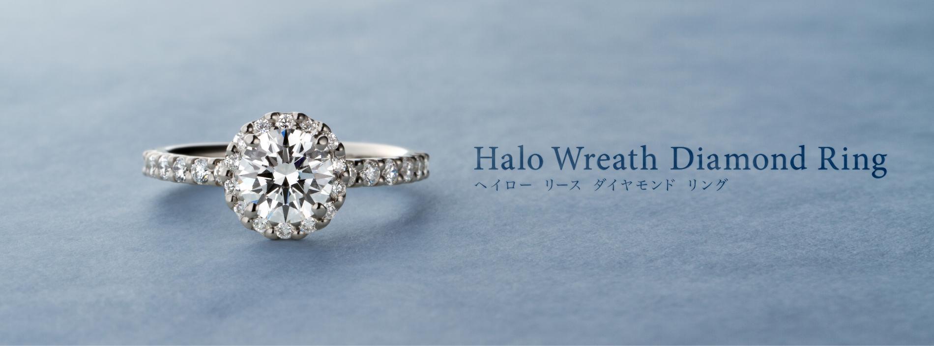 ヘイローリースダイヤモンドリング