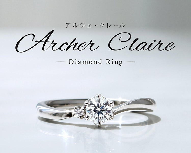 Archer Claire -アルシェ・クレール- 婚約指輪