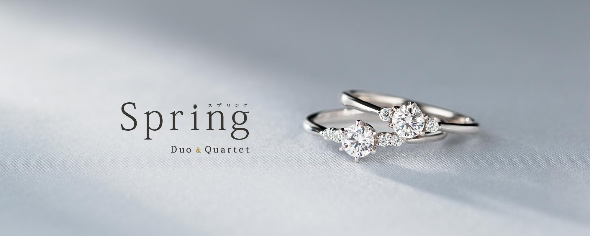 婚約指輪 スプリング デュオ カルテット
