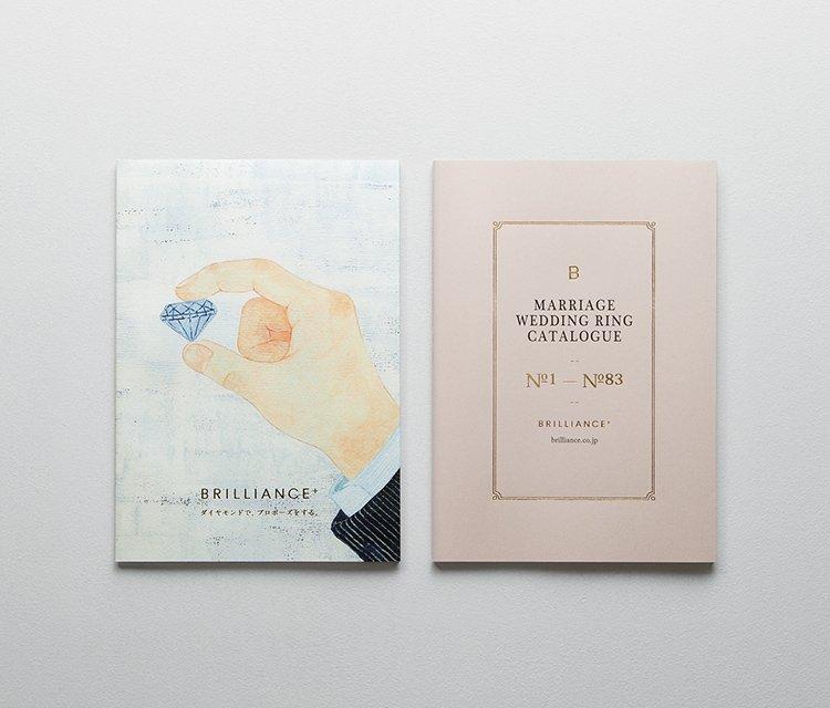 ブリリアンスプラスの新しいカタログ 表紙