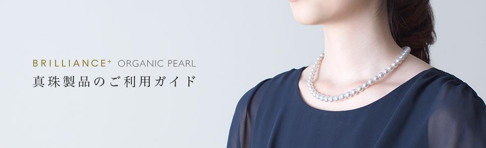 真珠製品のご利用ガイド