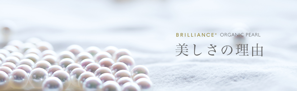 ブリリアンスプラス の真珠(オーガニックパール)が美しい理由