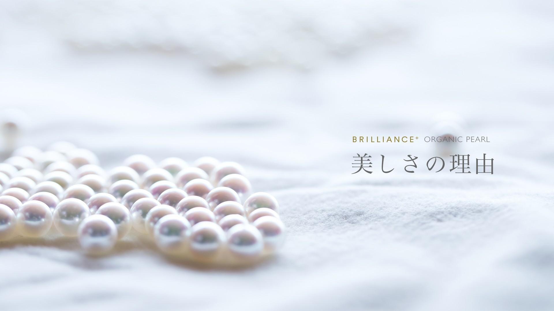 ブリリアンス+の真珠(オーガニックパールが美しい理由