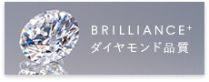 ブリリアンスプラス ダイヤモンド品質