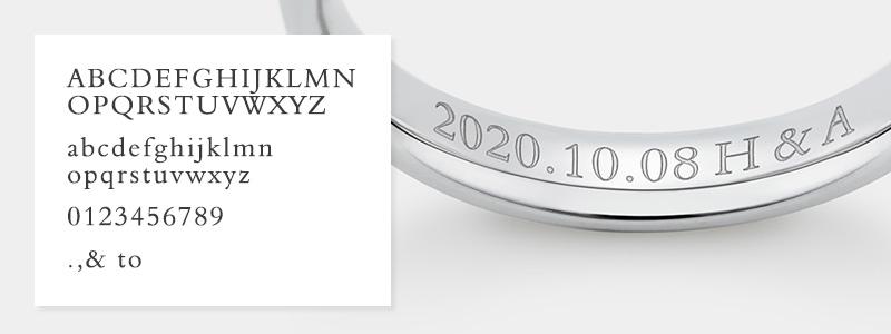 結婚指輪の アルファベットブロック体の刻印例