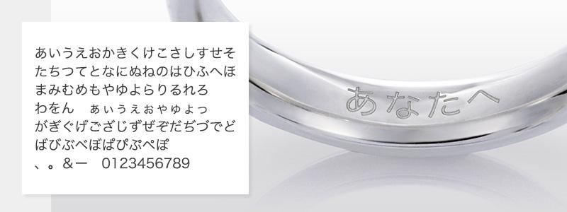 結婚指輪のひらがなの刻印例